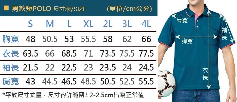 品牌款1045+1055系列吸濕排汗男女款短POLO衫尺寸表
