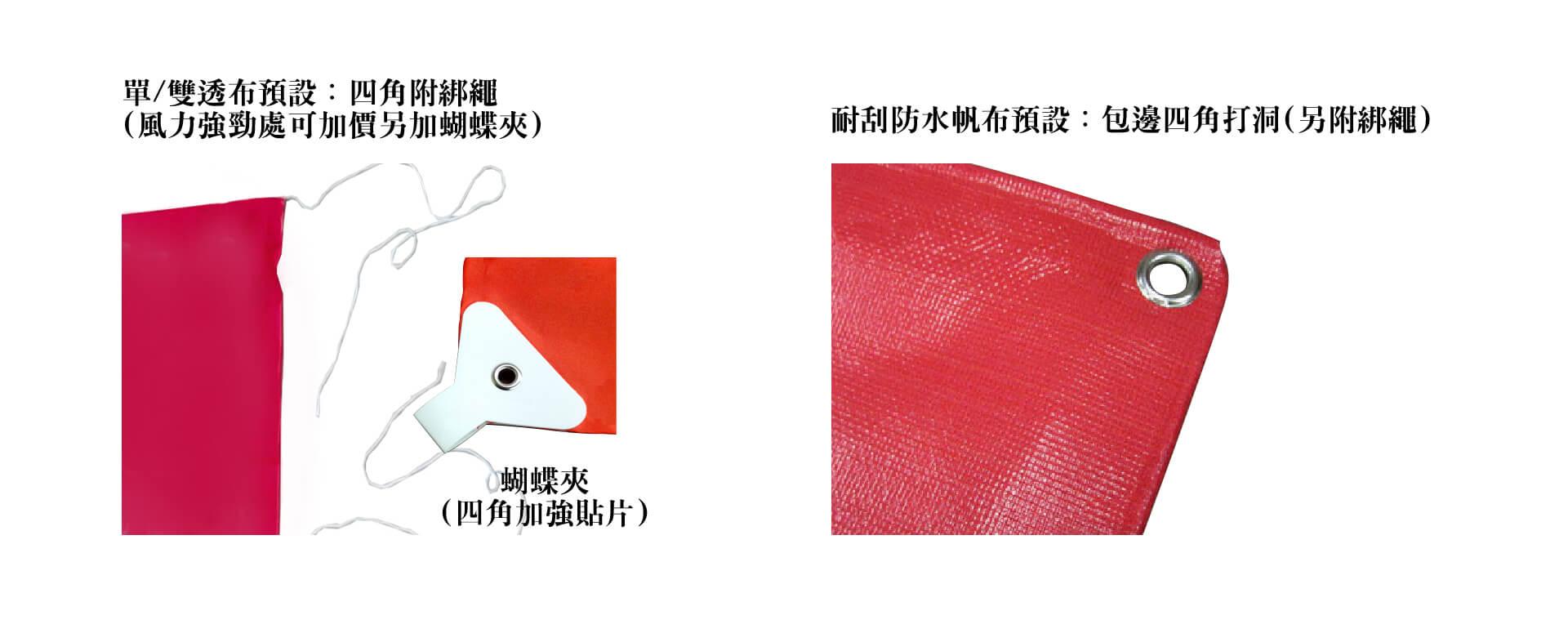 紅布條開幕活動布條印刷說明