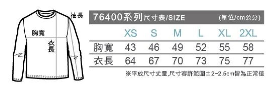 76400系列 亞規柔棉中性長袖T尺寸表