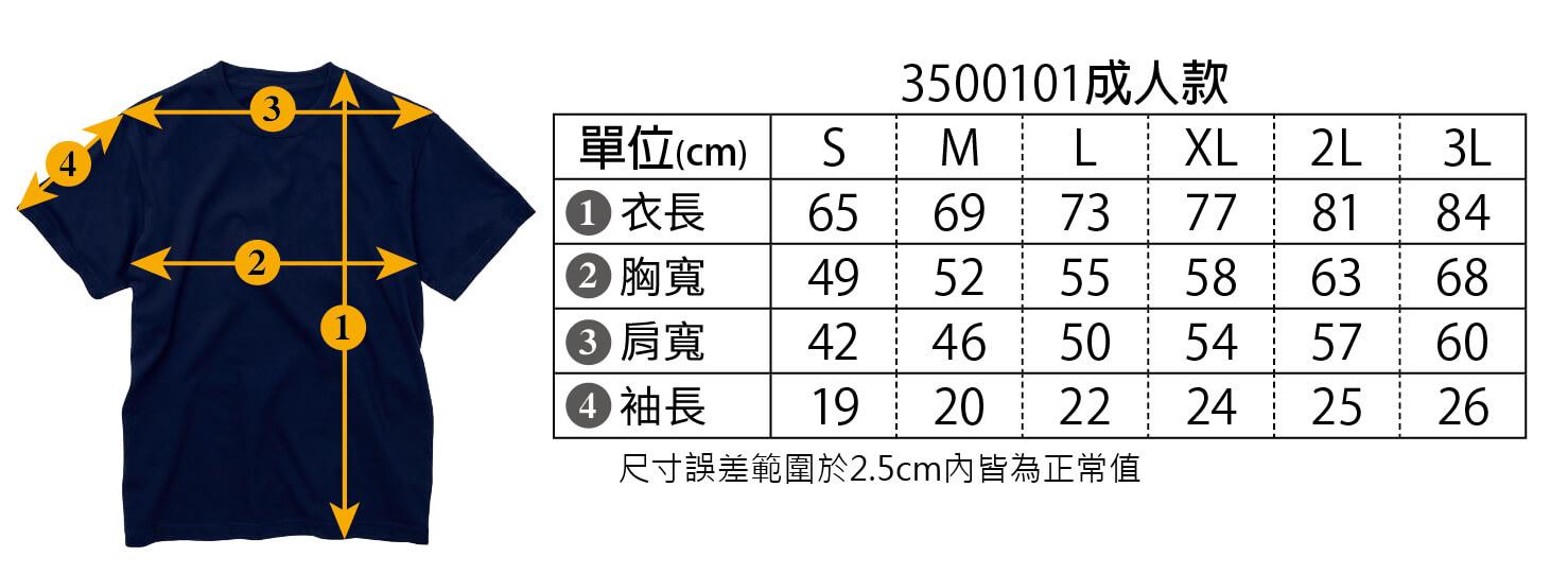 3500101頂級柔棉成人中性素色短T尺寸表