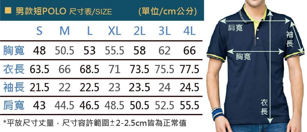 品牌款40支棉彈性男女款短POLO衫尺寸表