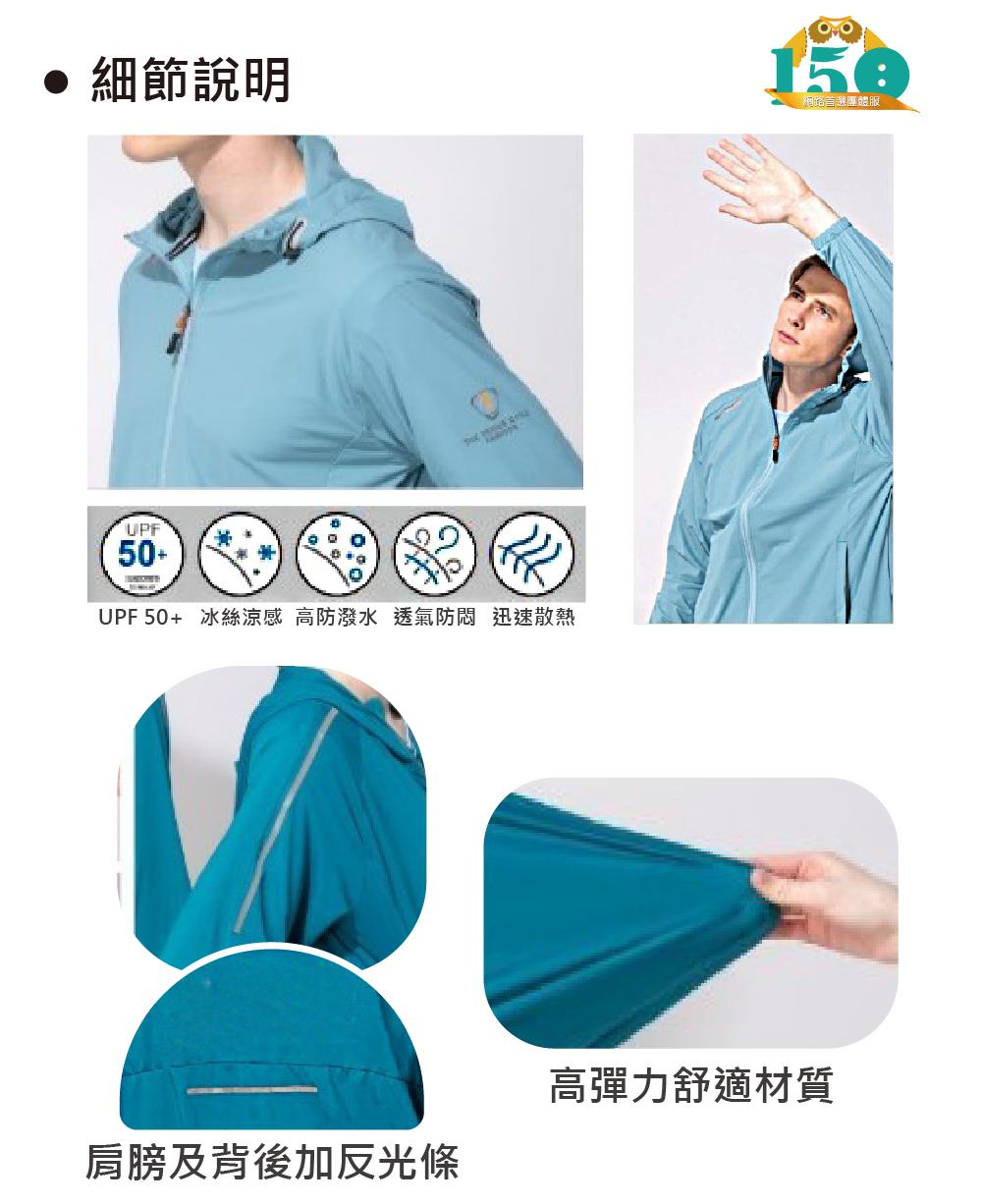 品牌款PD-S334系列超彈冰絲連帽防曬外套說明