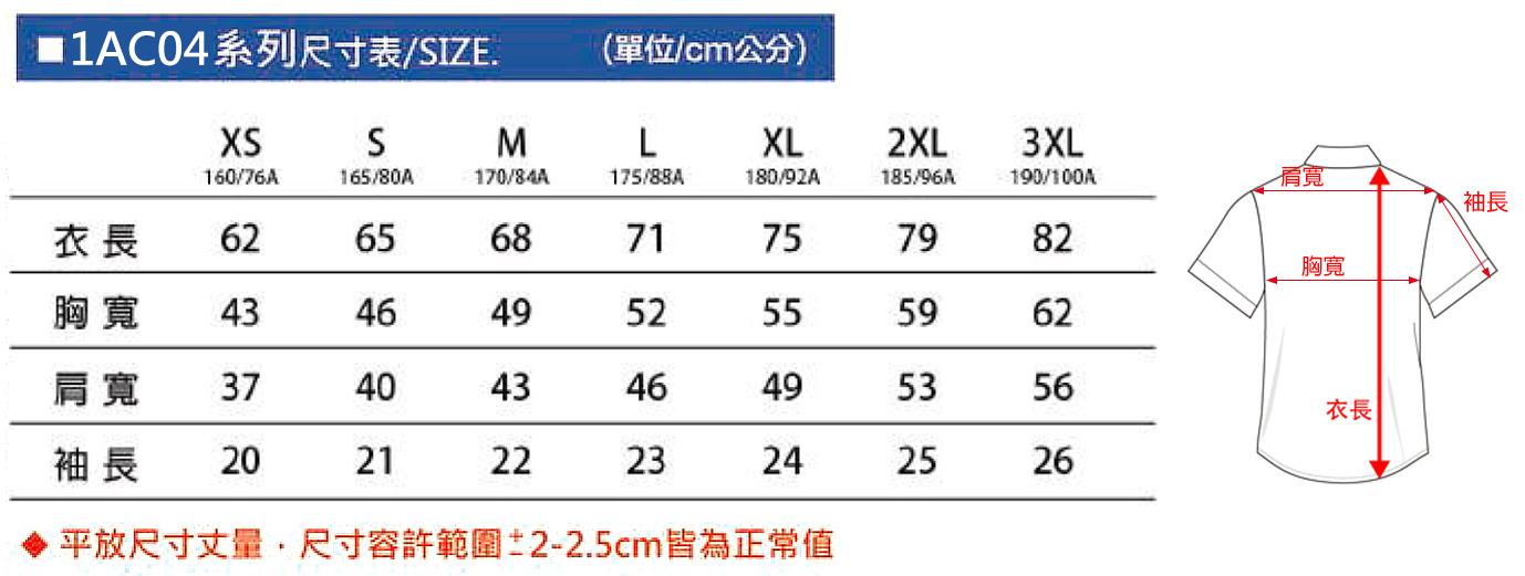 (預購款)1AC04間色領網眼短袖POLO衫尺寸