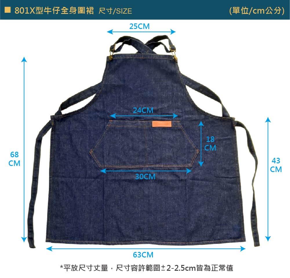(預購款)801X型牛仔全身圍裙尺寸