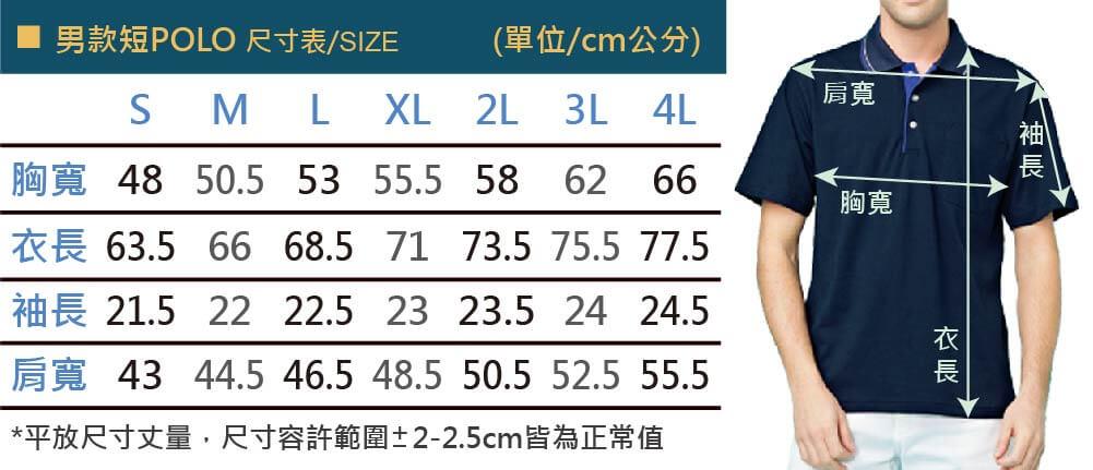品牌款1048+1058系列CVC男女款短POLO衫尺寸表