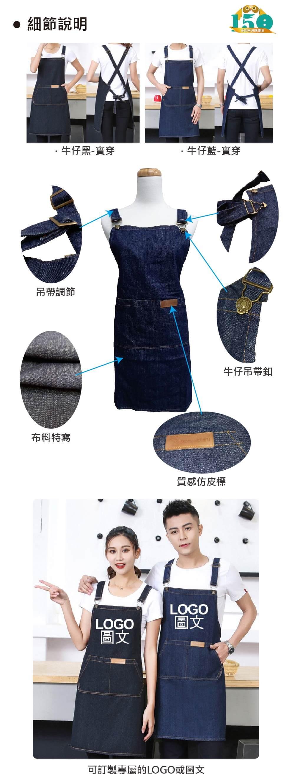 (預購款)801X型牛仔全身圍裙說明